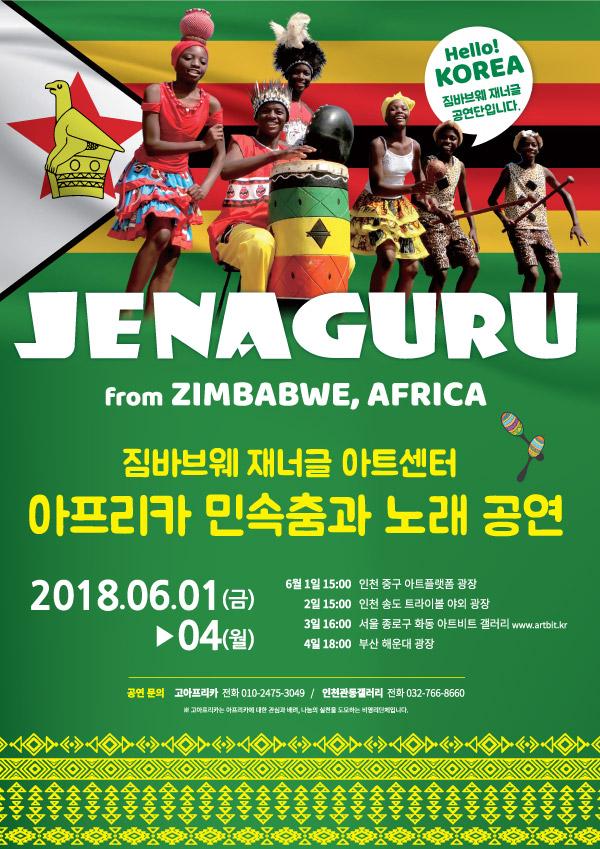 JENAGURU_포스터.jpg