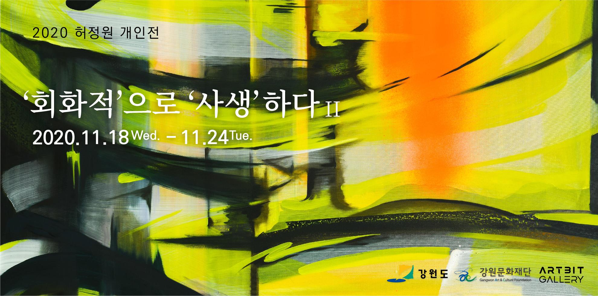 web_banner_950x470px_허정원_201030_3.jpg